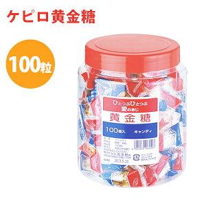 【送料無料】 べっこう飴 黄金糖 100個入り 個包装 容器入り キャンディ 大容量 べっ甲アメ お菓子 おやつ レトロ