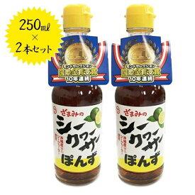 【送料無料】 座間味こんぶのシークヮーサーぽんず 250ml×2本セット 沖縄県産 国産 シークワーサー ポン酢 調味料