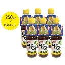 【送料無料】 座間味こんぶのシークヮーサーぽんず 250ml×6本セット 沖縄県産 国産 シークワーサー ポン酢 調味料