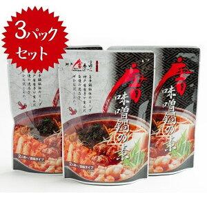 【送料無料】 唐味噌鍋の素 3パックセット 濃縮タイプ なべスープ 神戸唐唐亭 旨辛 姫路名物