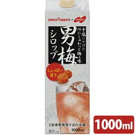 【送料無料】 ポッカサッポロ 男梅シロップ 1000ml 業務用 紙パック 5倍希釈 かき氷 カクテル 割り材 飲料