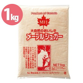【送料無料】 メープルシュガー パウダー 1kg メープルファームズ カナダ産 無添加 甘味料 砂糖 製菓材料