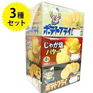 【送料無料】 駄菓子 東豊製菓 ポテトフライ フライドチキン・じゃが塩バター・カルビ焼 3種セット 各20袋セット スナック菓子 おやつ お菓子