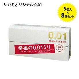 【送料無料】 コンドーム サガミオリジナル 0.01mm 5個入り×8箱セット 避妊具 スキン まとめ買い 相模ゴム工業