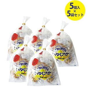【送料無料】 インスタント食品 じゃがバター 南富良野 バタじゃが 25個入 北海道産 国産 無添加 惣菜 電子レンジ 簡単調理 ギフト