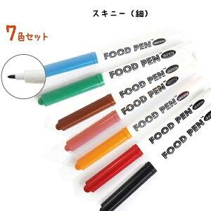 【送料無料】 FOOD PEN フードペン スキニー(細) 7色セット 食用インク デコレーション アイシングクッキー 製菓材料 お菓子作り