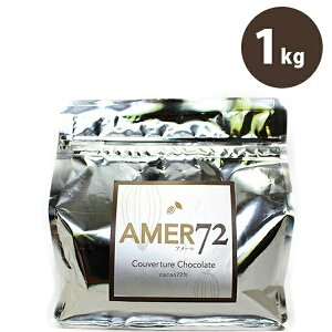 【送料無料】 AMER72 クーベルチュールチョコレート 1kg カカオ分72% 製菓用 ビターチョコ 業務用 パイオニア企画
