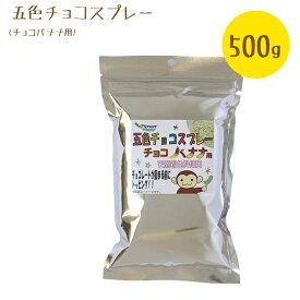 【送料無料】 5色チョコスプレ— 500g チョコバナナ用 製菓材料 製菓用チョコレート スイーツ お菓子作り デコ 飾り付け