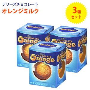 【送料無料】 イギリスお土産 テリーズチョコレート オレンジミルク 3箱セット お菓子 フレーバーチョコ ギフト