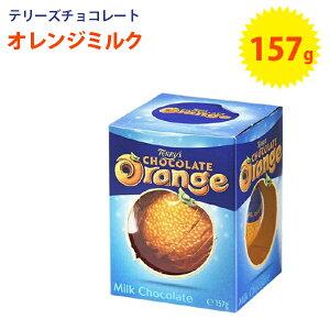 【送料無料】 イギリスお土産 テリーズチョコレート オレンジミルク 157g 1個 お菓子 フレーバーチョコ ギフト