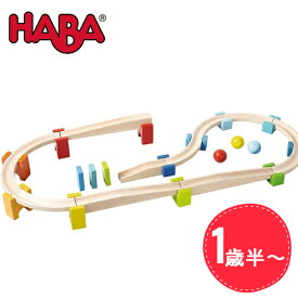 【ポイント15倍!】【送料無料】 HABA ハバ社 ベビークーゲルバーン 大 HA7042 1歳半〜 知育玩具 木製 木のおもちゃ 赤ちゃん
