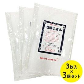 【送料無料】 蚊帳ふきん 3枚入り×3個セット 吉岡商店 日本製 奈良 かやふきん 布巾 キッチンクロス