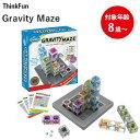 【ポイント10倍!】【送料無料】 ThinkFun グラビティ・メイズ 正規品 知育玩具 8歳〜 Gravity Maze 迷路 パズ…