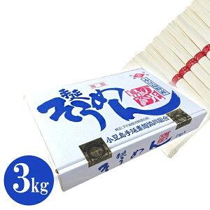 【送料無料】 小豆島手延べ素麺(そうめん) 上級 赤帯 「島の光」 3kg 特級品 贈答品 38770