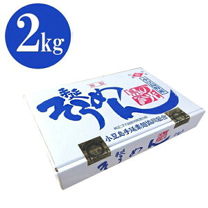 【送料無料】 小豆島手延べ素麺(そうめん) 上級 赤帯 「島の光」 2kg 特級品 贈答品 38780