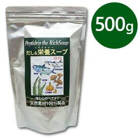 【送料無料】 千年前の食品舎 だし&栄養スープ 500g 無添加 無塩 粉末 天然ペプチドリップ 国産 和風出汁 ギフト