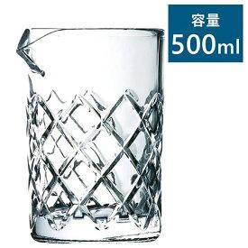 【送料無料】 ミキシンググラス 矢来 500cc ソーダガラス製 日本製 GD434 業務用 自宅でカクテル作り バー用品