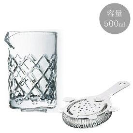 【送料無料】 ミキシンググラス 矢来(500cc)&耳付きストレーナーセット 業務用 日本製 自宅でカクテル作り バー用品