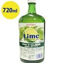 【送料無料】 ポッカサッポロ ライム果汁100% 業務用 720ml 割り材 お酒 カクテル ジンライム ポッカライム サワー