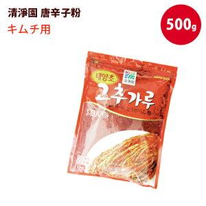 【送料無料】 清浄園(チョンジョンウォン) キムチ用 唐辛子粉末 500g 香辛料 韓国料理 調味料