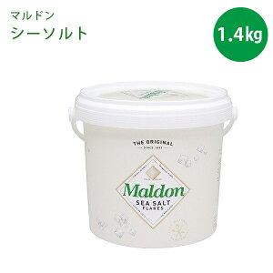 【送料無料】 マルドン シーソルト 1.4kg イギリス産 食塩 調味料 大容量 業務用