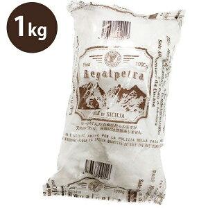 【送料無料】 Regalpetra Fino シチリア岩塩 1kg 粉状 イタリア産 食用 大容量 業務用