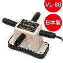 【送料無料】 家庭用 小型電気マッサージ器 ニュービブロン VL-80 管理医療機器 肩凝り ツボ押し あんま マッサージャー