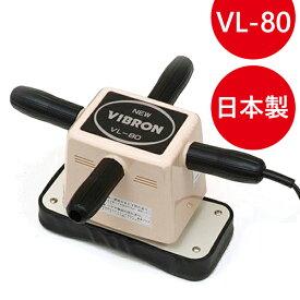 【送料無料】 マッサージ器 ニュービブロン VL-80 首肩こり 背中 マッサージャー 小型マッサージ機 管理医療機器 ギフト