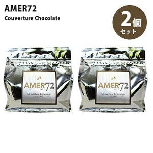 【送料無料】 AMER72 クーベルチュールチョコレート 1kg×2個セット カカオ分72% 製菓用 ビターチョコ 業務用 パイオニア企画