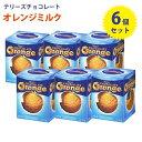 【送料無料】 イギリスお土産 テリーズチョコレート オレンジミルク 6個セット お菓子 フレーバーチョコ ギフト