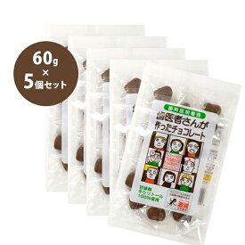【送料無料】 歯医者さんが作った チョコレート 60g×5個セット キシリトール入り バレンタインデー ホワイトデー プレゼント ギフト お土産