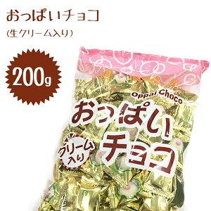 【送料無料】 おっぱいチョコレート 200g バレンタイン ホワイトデー プレゼント ギフト プチギフト お土産