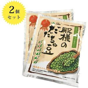 【送料無料】 JA鶴岡 殿様のだだちゃ豆 フリーズドライ 15g×2袋 山形県産 国産 ずんだ おつまみ ご飯