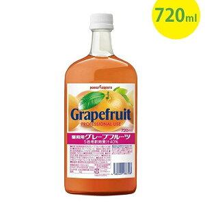 【送料無料】 ポッカサッポロ グレープフルーツ果汁1 業務用 720ml 割り材 お酒 カクテル グレフル 柑橘