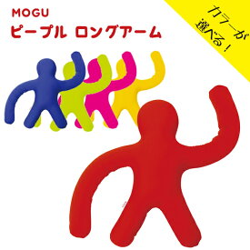 【送料無料】 MOGU モグ ビーズクッション ピープル ロングアーム 全5色 抱き枕 日本製 インテリア