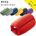【ポイント3倍!】【送料無料】 MOGU モグ ロールクッション 全7色