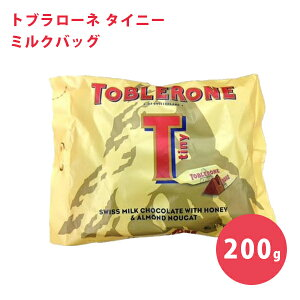 【送料無料】 トブラローネ ミルクチョコレート タイニーミルクバッグ 200g 輸入菓子 ナッツ入り バレンタイン 義理チョコ
