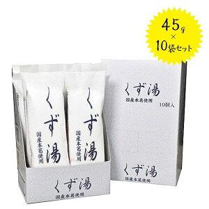 【送料無料】 みやこ飴 くず湯 45g×10袋 国産 本葛使用 和菓子 くずゆ
