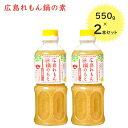 【送料無料】 よしの味噌 広島 レモン鍋の素 550g×2本セット 5倍希釈タイプ 塩麹ベース 料理の素