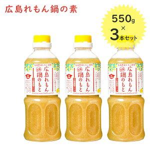 【送料無料】 よしの味噌 広島 レモン鍋の素 550g×3本セット 5倍希釈タイプ 塩麹ベース 料理の素