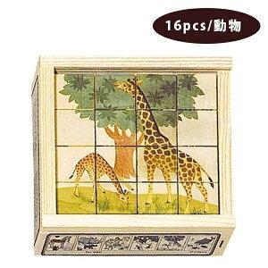 【ポイント5倍!】【送料無料】 アトリエフィッシャー パズル 六面体パズル 動物 木製 16Pcs AF1601 木のおもちゃ 木製玩具 キッズ 子供 0