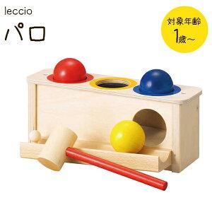 【ポイント5倍!】【送料無料】 レシオ社(IL LECCIO) パロ ハンマートイ LE2081 木製 知育玩具 ベビートイ おもちゃ