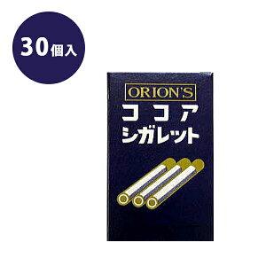 【送料無料】 オリオン ココアシガレット 30個入 ラムネ 駄菓子 砂糖菓子 業務用 レトロ