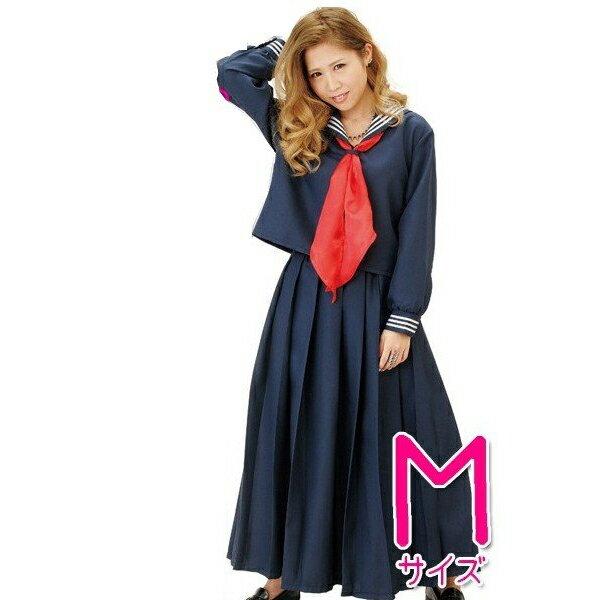 【送料無料】 コスプレ衣装 ロングセーラー服(M) スケバン 大人用 レディース MJP-520 仮装
