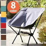 【ポイント15倍!】【送料無料】Helinoxヘリノックスコンフォートチェア全8色キャンプ折り畳み収納椅子アウトドアレッドベージュグレーシトラスブルー