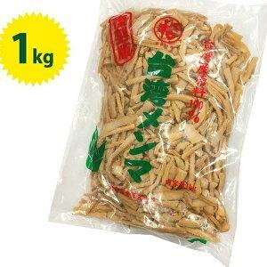 【送料無料】 丸松物産 台湾メンマ 1kg ジッパー付き 減塩 しなちく 国内生産 大容量 業務用 ラーメンの具 トッピング おつまみ