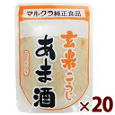 【送料無料】 マルクラ 玄米あま酒 250g×20個セット 国産 砂糖不使用 ノンアルコール 麹 玄米こうじ甘酒