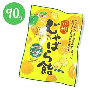 【送料無料】 紀州 じゃばら飴 90g×5袋セット 柑橘ペースト入り 和歌山県 北山村 国産 キャンディ