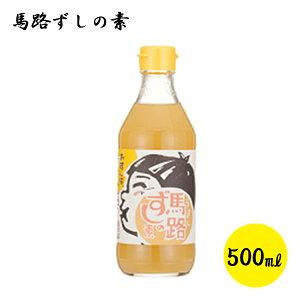 【送料無料】 馬路ずしの素 500ml すし酢 調理酢 ビネガー お取り寄せ ご当地 馬路村農業協同組合 ゆず
