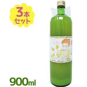 【送料無料】 有機レモン果汁 100%ストレート 900ml×3本セット 無添加 無農薬 スペイン産 有機JAS認定 かたすみ